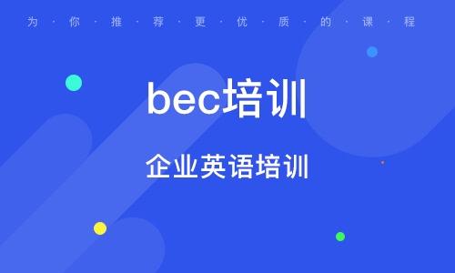 杭州bec培訓課程