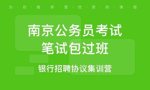 南京公务员考试笔试