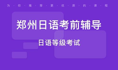 郑州日语考前辅导