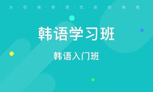 郑州韩语学习班