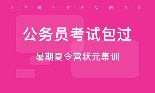 南京公务员考试
