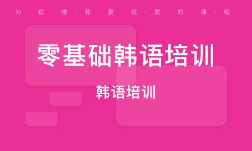 郑州零基础韩语培训