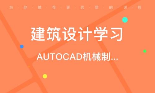 天津建筑设计学习