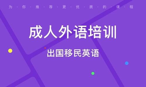 郑州成人外语培训