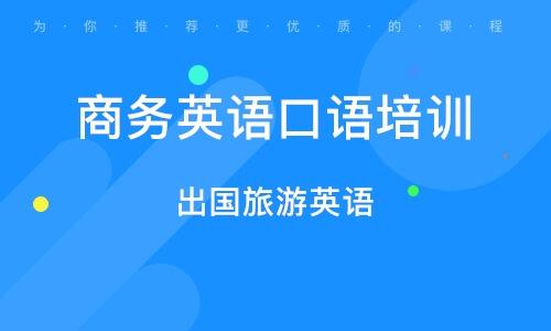 郑州商务英语口语培训班