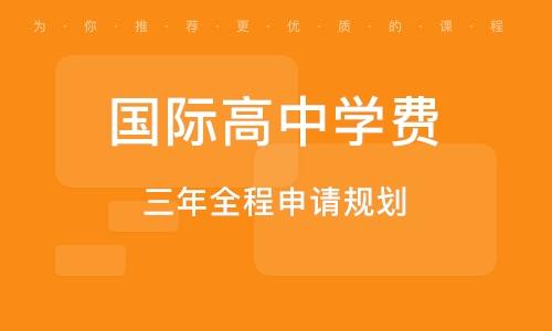 杭州国际高中学费