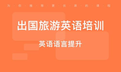杭州出国旅游英语培训