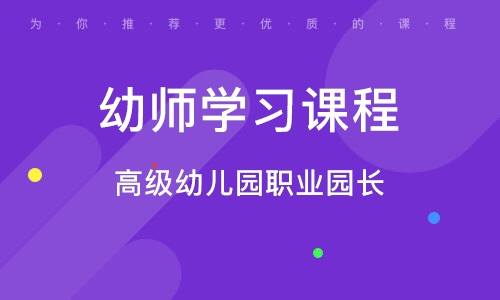 鄭州幼師學習課程