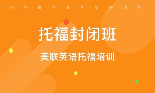 南京托福封闭班