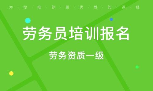 天津勞務員培訓報名