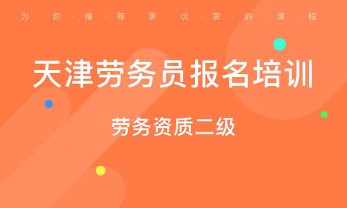 天津勞務員報名培訓