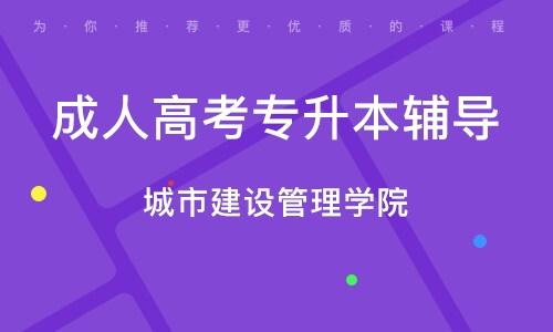 天津成人高考专升本辅导