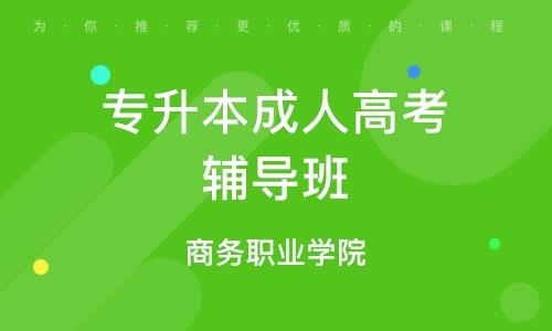 天津专升本成人高考辅导班