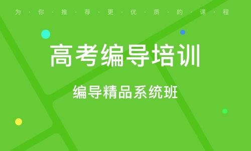 上海高考编导培训班