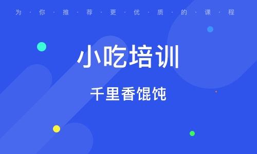杭州小吃培训中心