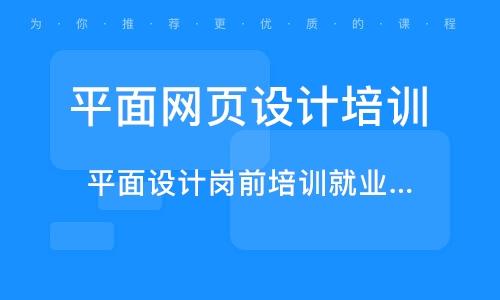廣州平面網頁設計培訓