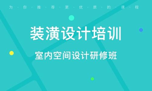 广州装潢设计培训机构