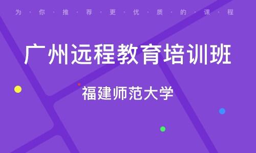 廣州遠程教育培訓班