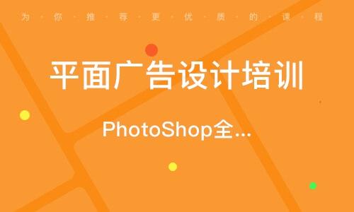 廣州平面廣告設計培訓班