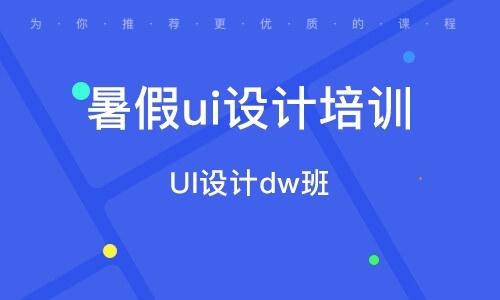 济南UI设计培训机构排行潍坊建筑设计研究院四院图片