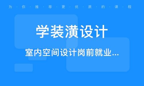 深圳學裝潢設計