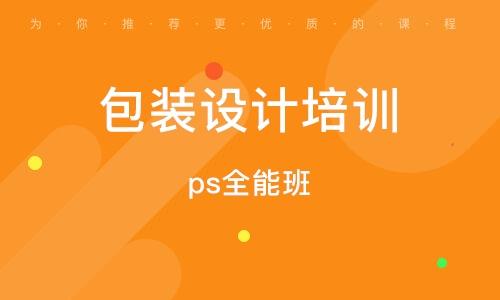 深圳包装设计培训