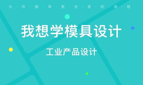 深圳我想学模具设计
