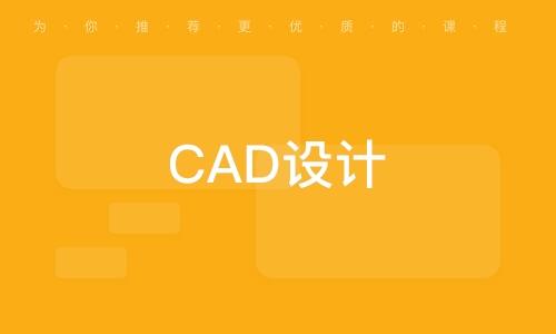 CAD设计