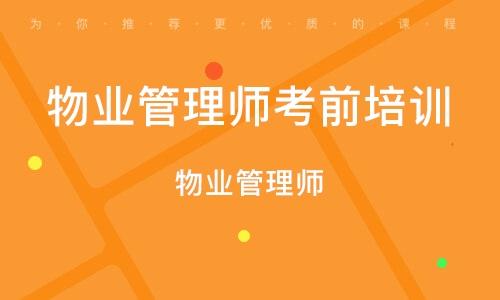 武漢物業管理師考前培訓