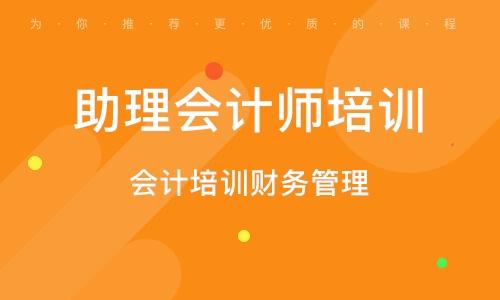 北京助理会计师培训机构