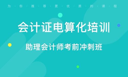 北京会计证电算化培训