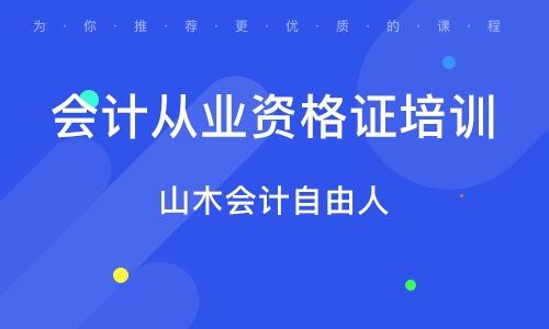 北京会计从业资格证培训机构