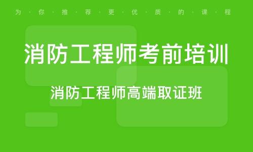 武汉消防工程师考前培训班