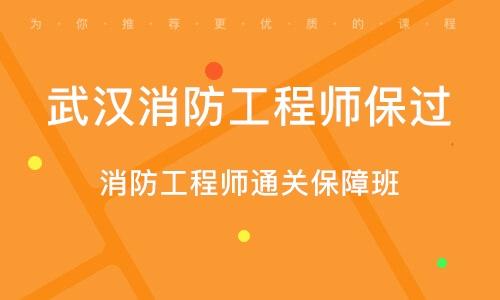 武汉消防工程师