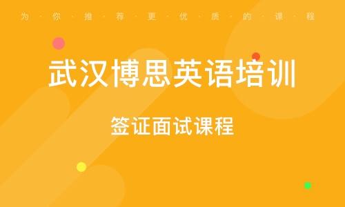 武汉博思英语培训