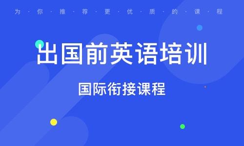 武汉出国前英语培训