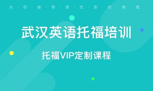 武汉英语托福培训机构