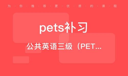 青島pets補習