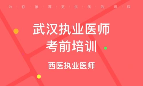 武汉执业医师考前培训