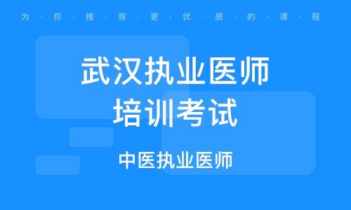 武汉执业医师培训考试