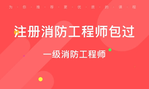 武汉注册消防工程师