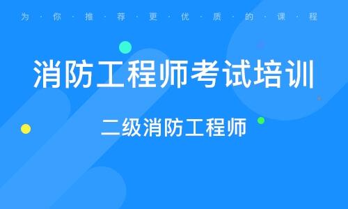 武汉消防工程师考试培训