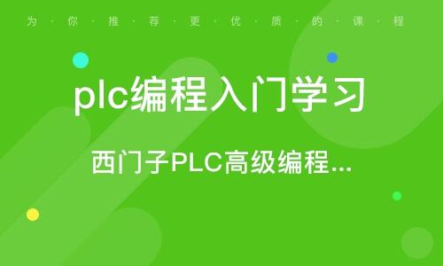 南京plc編程入門學習
