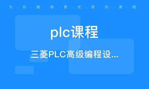 南京plc课程