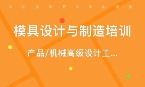 南京模具設計與制造培訓