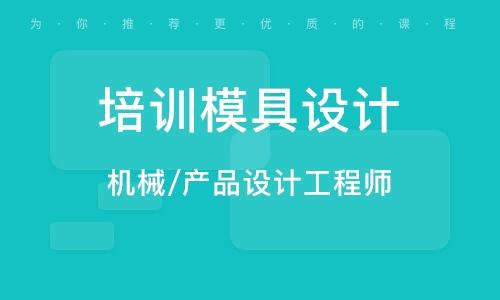 南京培训模具设计