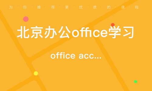 北京辦公office學習