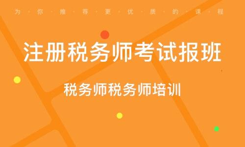 北京注册税务师考试报班