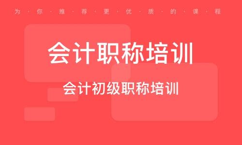 北京会计职称培训学校