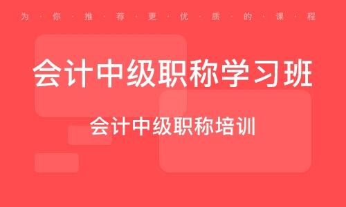北京会计中级职称学习班